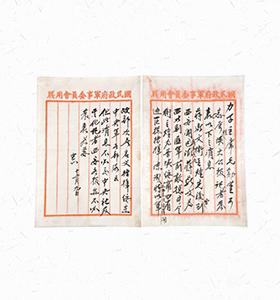 蒋介石手谕 民国