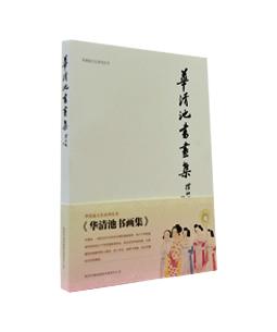 华清池书画集(下)
