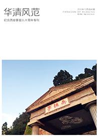 2016纪念西安事变八十周年专刊