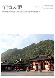 2016中共陕西华清文化旅游有限公司第一次代表大会专刊