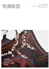 2017华清风范