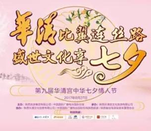 七夕|华清比翼连丝路 盛世文化享七夕