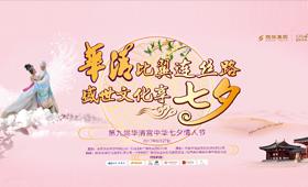 2017华清宫中华七夕情人节