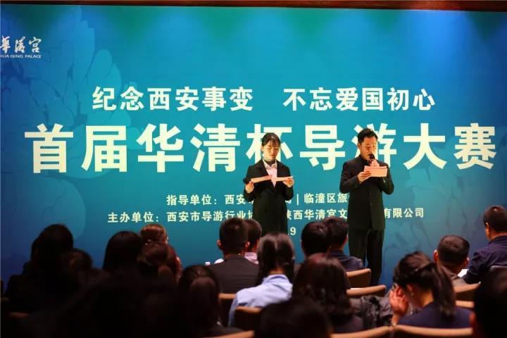 首届华清杯导游大赛向历史致敬