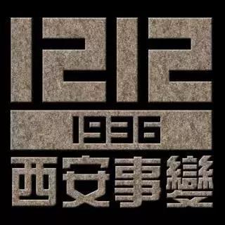 铭记历史,实现中华民族伟大复兴梦