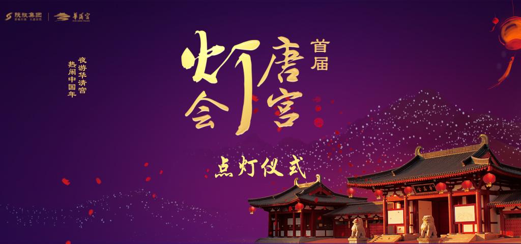 华清宫唐宫灯会视频