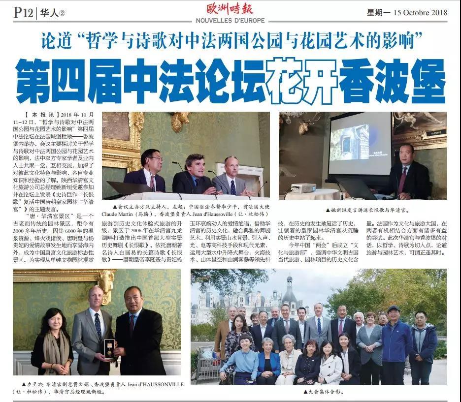 华清宫亮相法国香波堡 参加第四届中法论坛文化研讨会