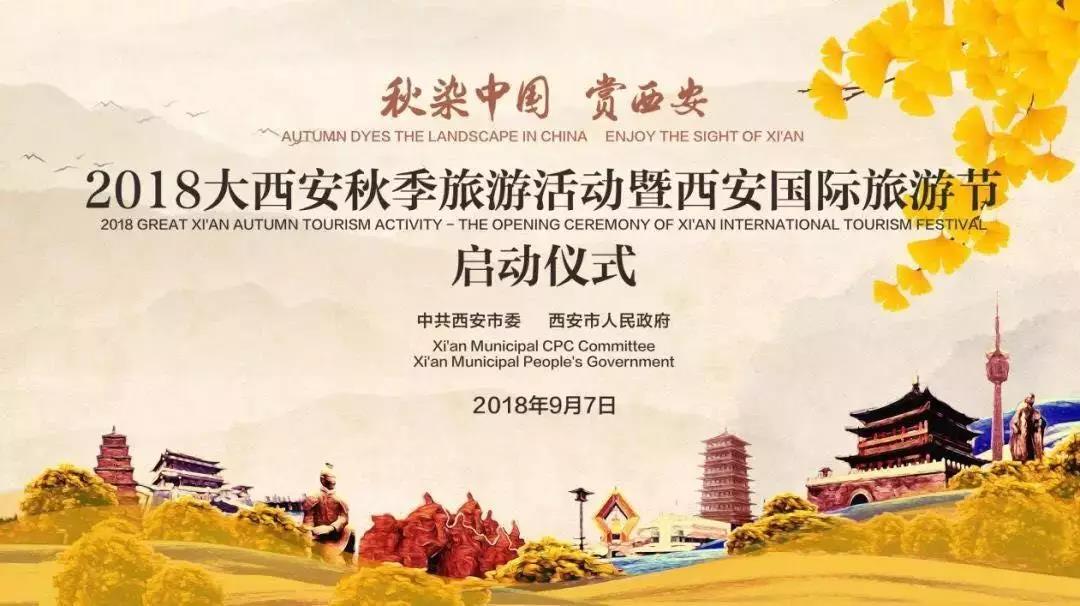 秋染中国·赏西安 华清宫盛唐文化之旅