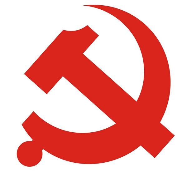 中国共产党纪律处分条例