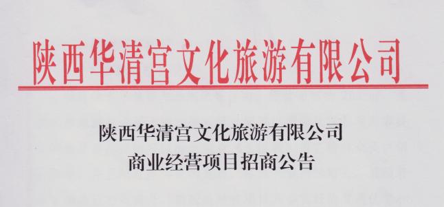 陕西华清宫文化旅游有限公司商业经营项目招商公告