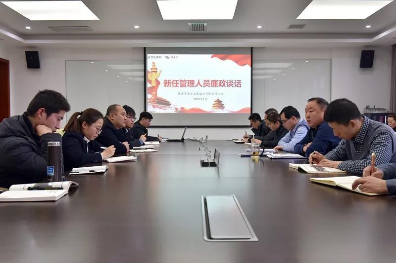 华清宫公司纪委对新任管理人员进行集体廉政谈话