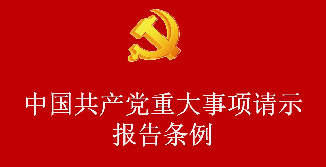 《中国共产党重大事项请示报告条例》
