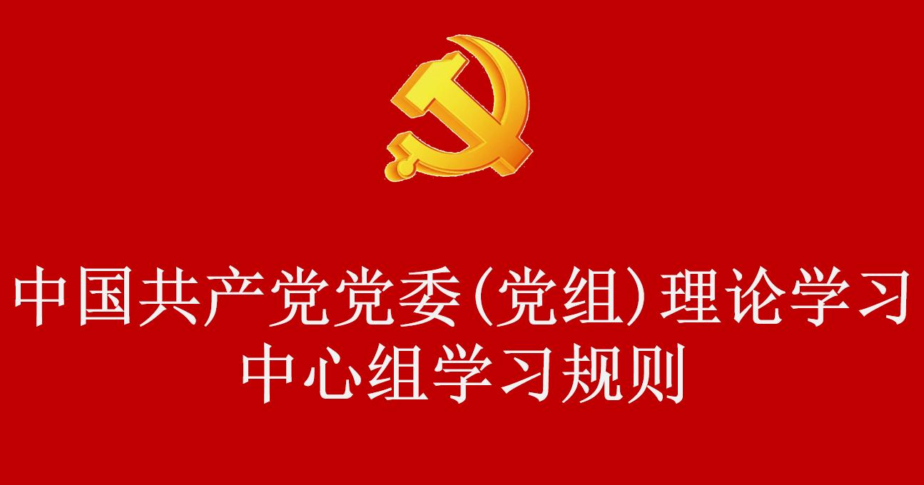 中国共产党党委(党组)理论学习中心组 学习规则