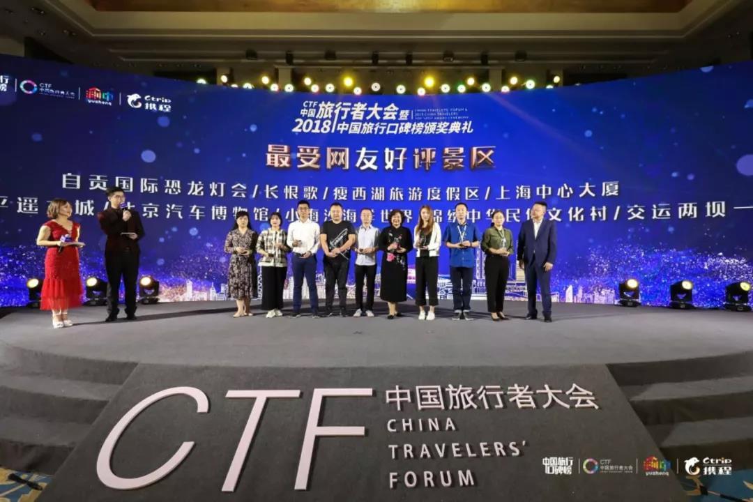 """华清宫景区荣获2019CTF中国旅行者大会""""最受网友好评景区"""""""
