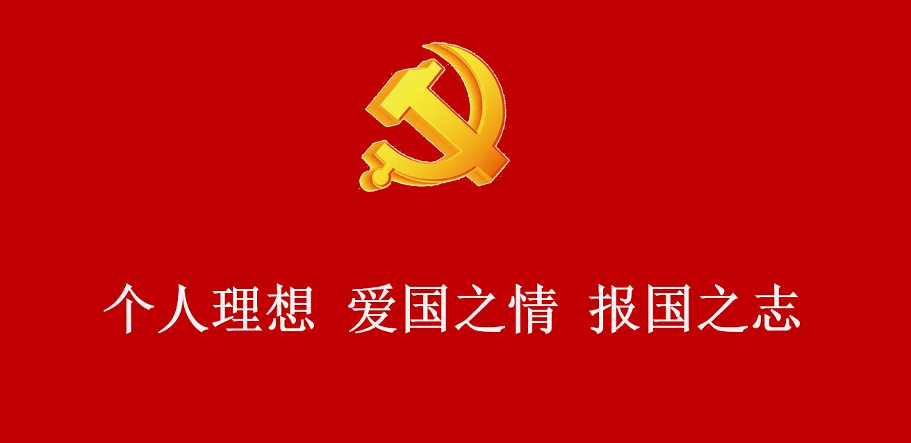 """中共陕西华清宫文化旅游有限公司委员会 开展向""""三秦楷模""""学习活动的通知"""