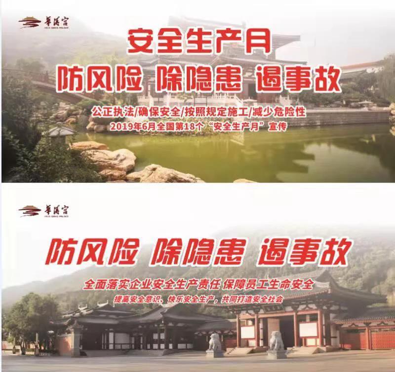华清宫景区多形式开展安全生产月活动,筑牢安全生产防线