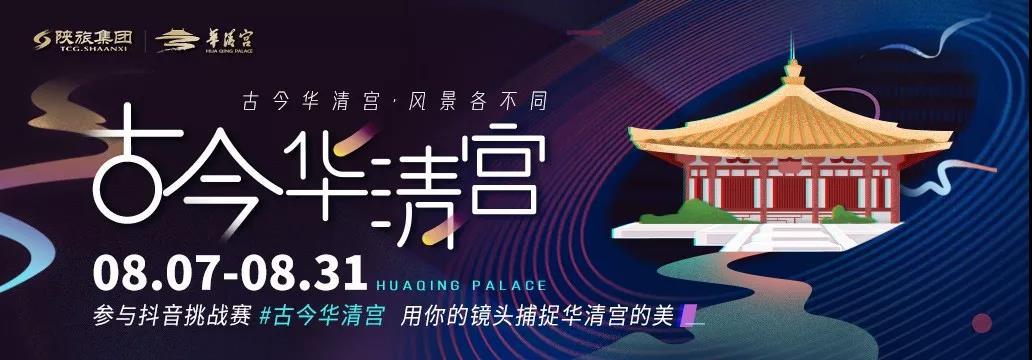 """古今华清宫挑战赛正式上线,""""抖""""来变身网红赢万元大奖"""