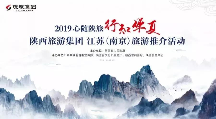 2019心随陕旅·行知华夏|华清宫走进金陵,开启文化旅游合作新篇章