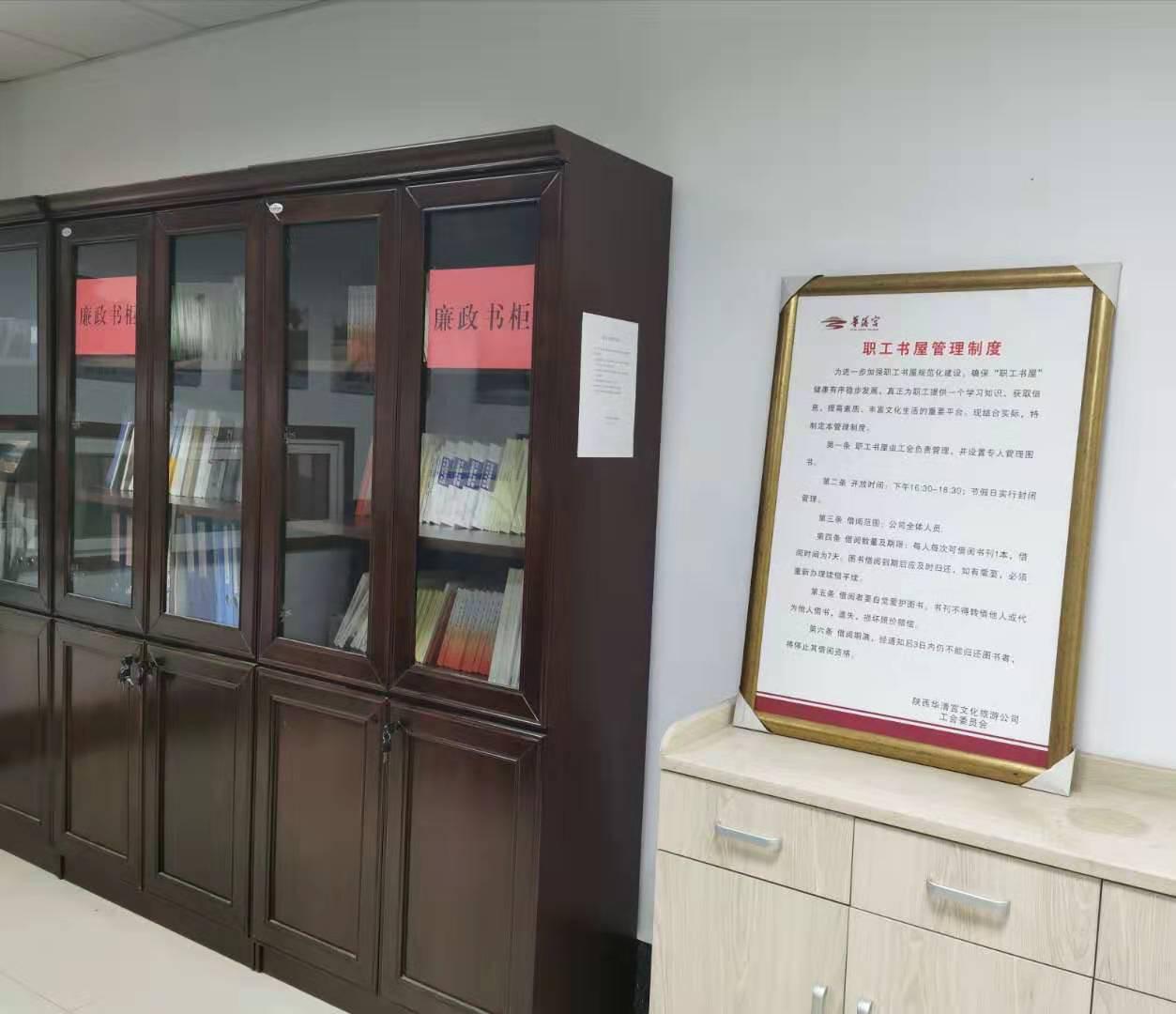 华清宫公司纪委设立廉政书柜