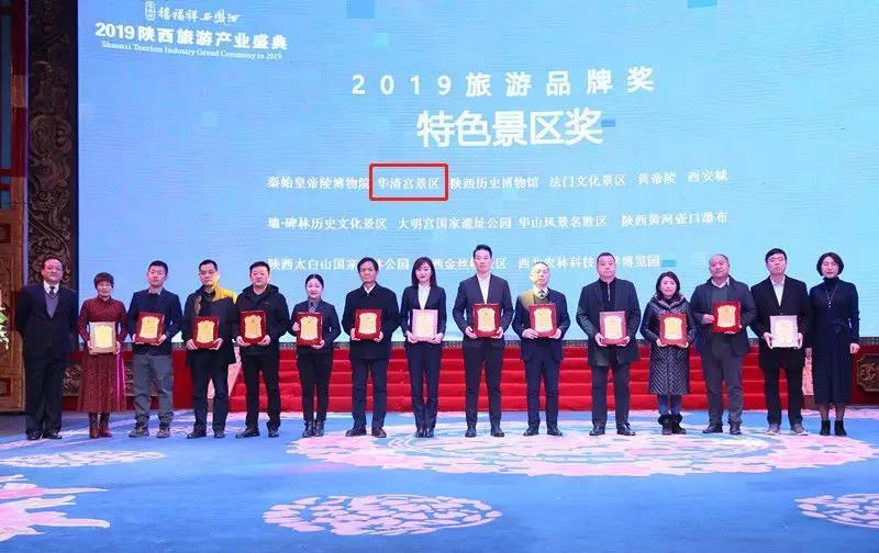 2020开门红 华清宫景区荣获陕西旅游产业盛典三项大奖