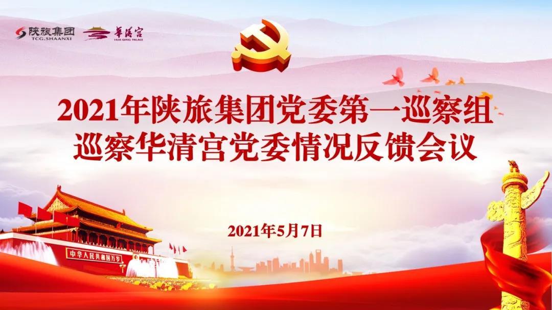 陕旅集团党委第一巡察组召开巡察华清宫公司党委情况反馈会